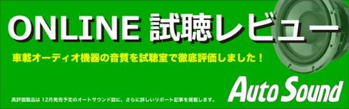【試聴リポートAuto Sound】ロックフォードフォズゲート PBR300X2 パワーアンプ