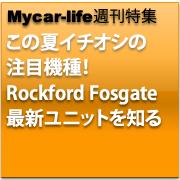 fig_h2_rockford